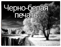 Черно-белая печать