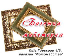 Багетная мастерская Фотофонд