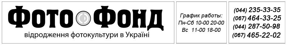ФОТОФОНД — фотоуслуги
